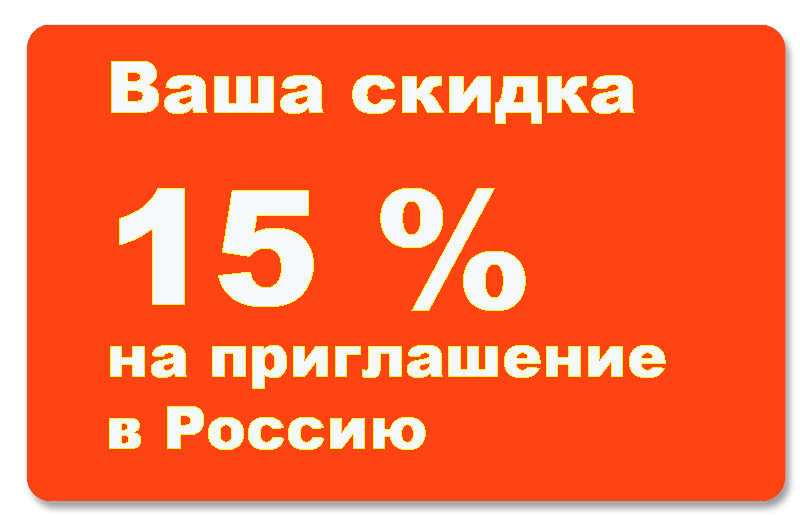 Получили купон на скидку 15%