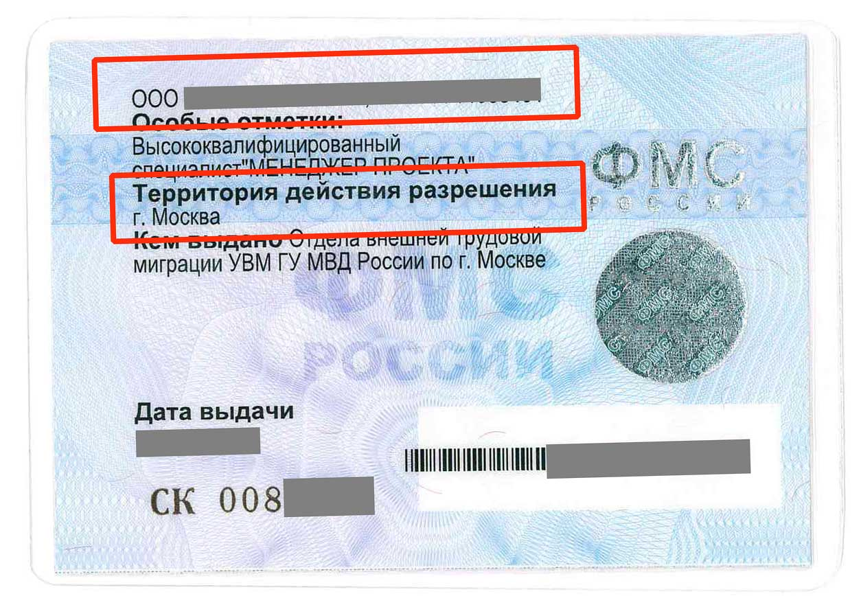 разрешение на работу ВКС