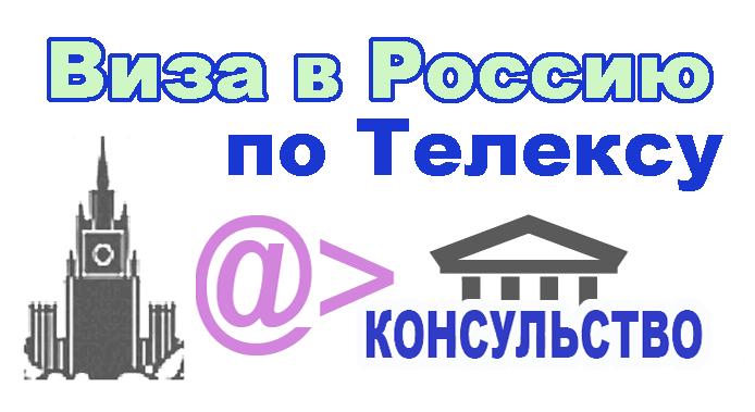 Виза в Россию по Телексу МИД