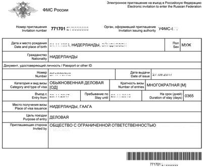 электронное приглашение ФМС УВМ МВД