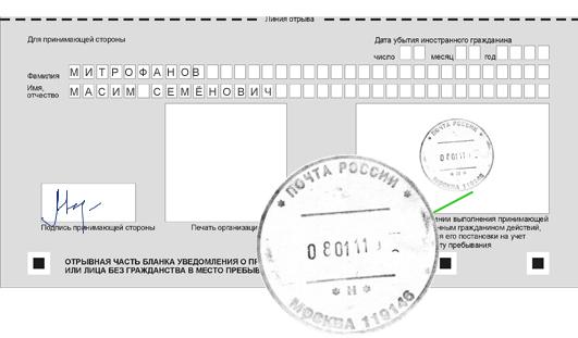 образец временной регистрации иностранных граждан