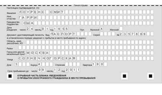 бланки временной регистрации уфмс скачать - фото 5