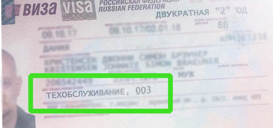 виза в Россию Техобслуживание